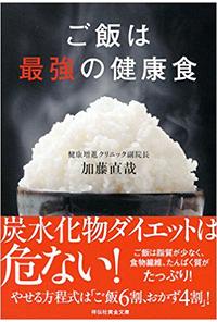 ご飯は最強の健康食(祥伝社黄金文庫)