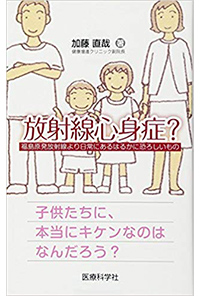 「放射線心身症?~福島原発放射線より日常にあるはるかに恐ろしいもの」