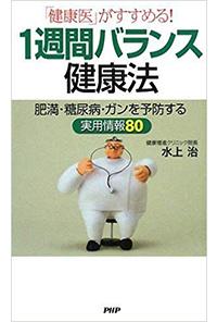 「健康医」がすすめる!1週間バランス健康法肥満・糖尿病・ガンを予防する実用情報80
